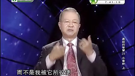《易经的智慧》23 小有畜聚(曾仕强)