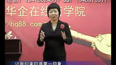 刘欢仪— 酒店前台接待礼仪
