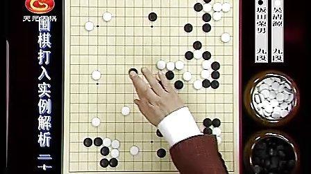 围棋打入实例解析(20)