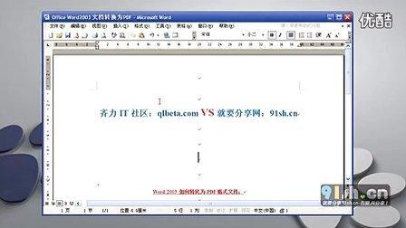 Microsoft Office Word  就要分享网91sh.cn