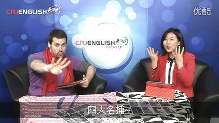 Reel China: 特殊身份