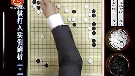 围棋打入实例解析(22)
