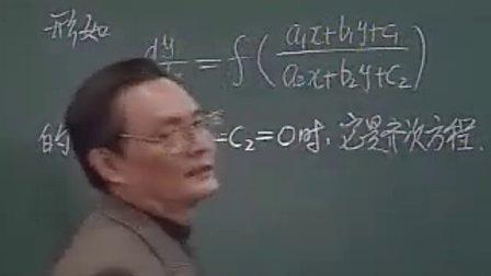蔡高厅高等数学 177-齐次方程