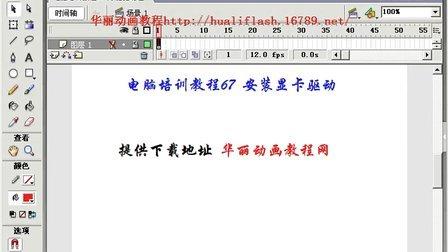 电脑培训教程67 安装显卡驱动1