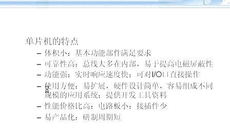哈工大 单片机MCS51 赵志衡 50讲 整套联系Q896730850