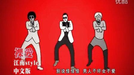 江南style中文版(卡通形象版)