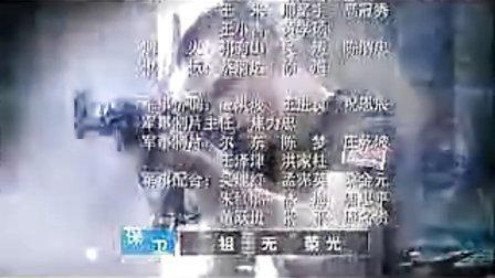 《火蓝刀锋》片尾曲(流畅)_baofeng