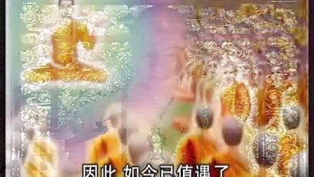 传喜法师《普贤上师言教》04 闻法应取之行为 思维本性闲暇