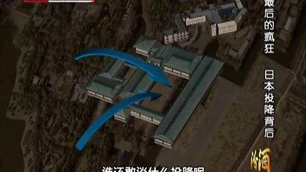 档案20121023—最后的疯狂 日本投降背后