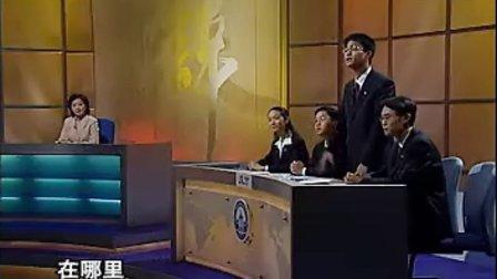 2001年国际大专辩论赛决赛(武汉大学VS新加坡国立)