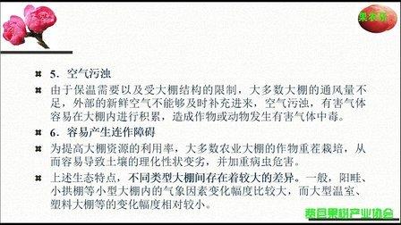 果农乐第197期大棚桃树栽培技术中