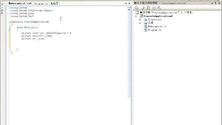 北风网.NET数据结构第二讲-线性表