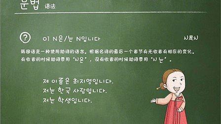 """2012.6.10《跟李准基一起学习""""你好!韩国语""""》第1课(披萨老师)"""