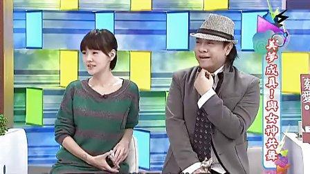康熙来了20121204美梦成真Zx。CNHAN,Com/NiupixuAN与女神共舞下