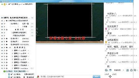 北大青鸟培训学校课程视频教程 PS电脑绘图类别图像图形