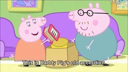 粉红猪小妹英文 Pappa pig S1E16_乐器演奏