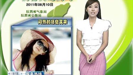 宁夏电视台 天气预报广告。。。