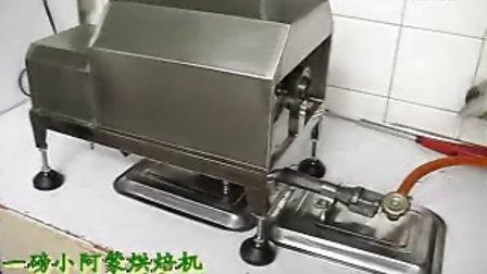 小阿蒙一磅咖啡豆烘焙机除豆皮视频片断