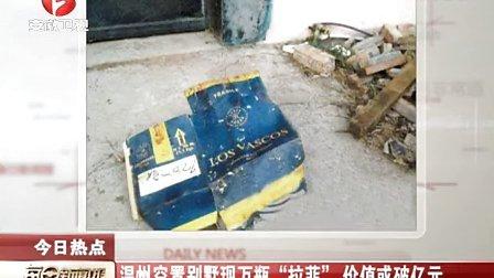 """温州空置别墅现万瓶""""拉菲"""" 价值或破亿元 每日新闻报 121107"""