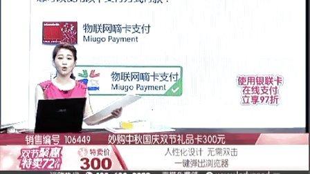 妙购中秋国庆双节礼品卡(嘉丽购电视购物)