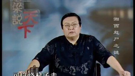 20121111老梁说天下:湘西赶尸之谜