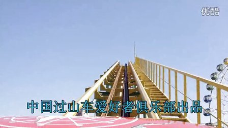 北京石景山游乐园-原子滑车POV