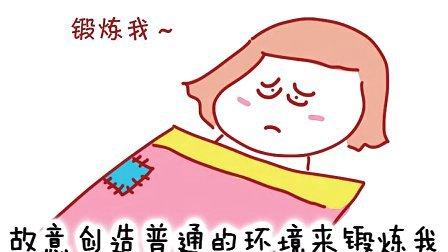 仨怪蜀黍专控湿太漫画(一日一囧)20120908 - 一日一囧