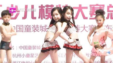 儿童模特走秀 《小童星大舞台》 杭州小童星模特大赛