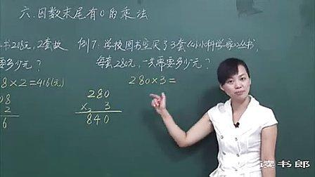 6.5因数末尾有0的乘法黄冈数学小学三年级上册同步教学实录