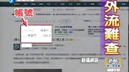 李宗瑞遭收押后 多段不雅视频持续外流