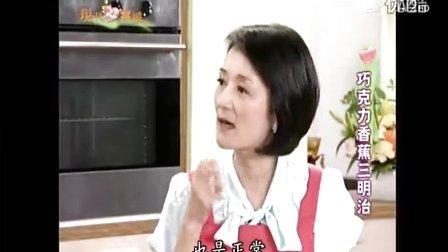 20120910《現代心素派》名人廚房--巧克力香蕉三明治 (周又珈)