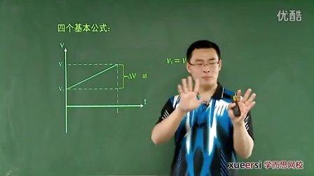 新高一物理第三讲匀变速直线运动规律 2第二段