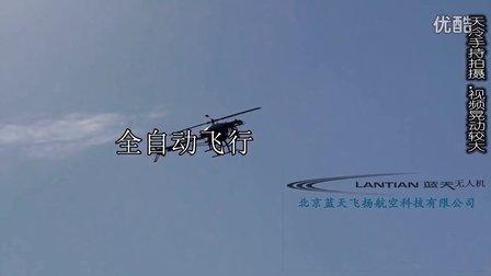 25b电动航拍飞机