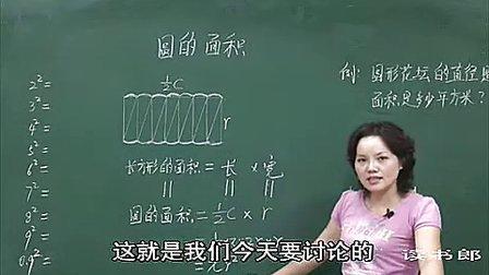 6上4.3圆的面积黄冈数学小学六年级上册同步教学实录