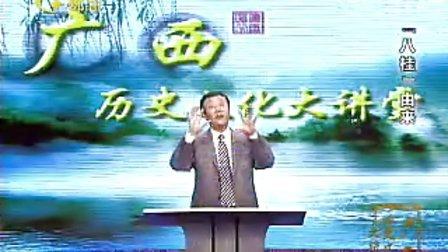 广西八桂历史