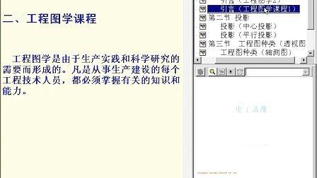 同济大学 画法几何与工程制图(工程图学) 64讲  整套联系Q896730850