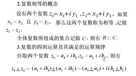 哈工大 复变函数与积分变换 38讲 整套联系Q896730850