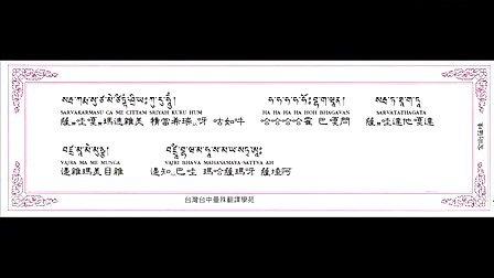 十七世大宝法王噶玛巴-金刚萨埵百字明