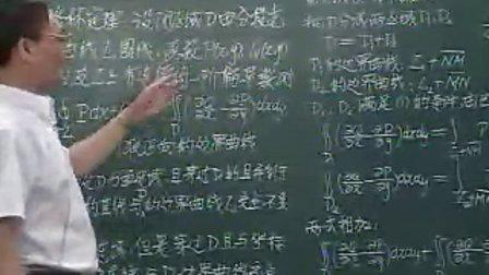 十(3)格林公式