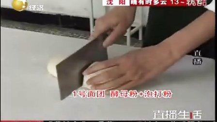沈阳新东方烹饪学校提醒您——馒头改良剂为何物?