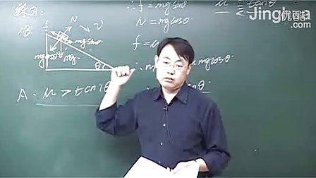 3高三物理第2讲专题复习一力与运动下 1