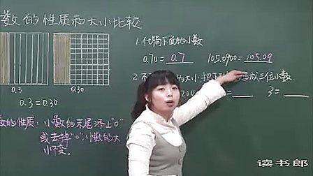 4下 小数的性质和大小比较 黄冈数学视频小学四年级下册