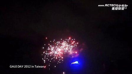 2012 GAUI杯新北航空嘉年华_烟火秀