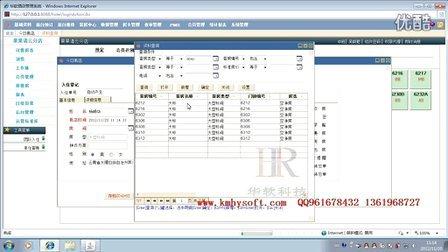 河南郑州安阳洛阳酒店管理系统软件!订单预订入住离店