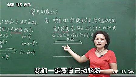 解决问题二黄冈数学视频小学六年级上册同步教学课..
