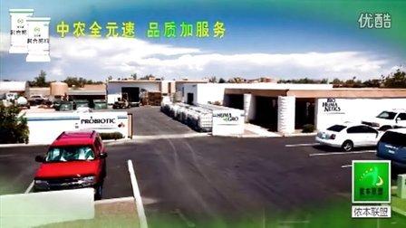 新型复合肥'全元速',中国农资出品,美国优马技术支持,侬本联盟联合推广