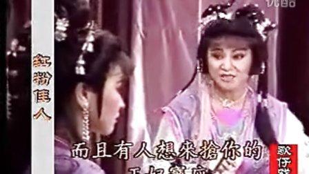 杨丽花歌仔戏红粉佳人03
