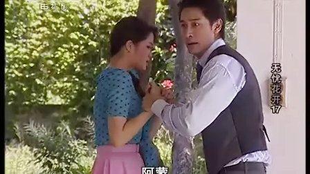 无忧花开(国语版)第17集