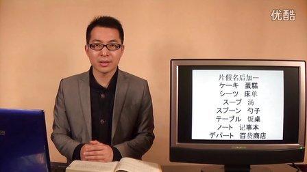 新版标准日本语学习日语假名发音第5课自学葛源1.0版视频