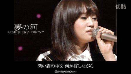 AKB48「夢の河」